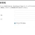 FTPの接続情報を入力する画面