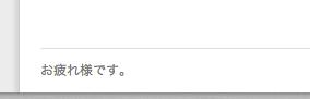 WordPress管理画面フッター変更後