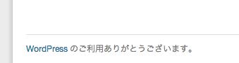 WordPress管理画面フッター