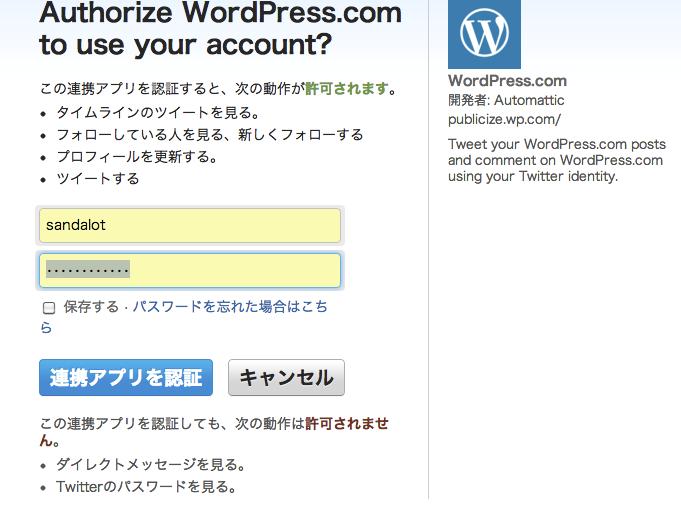 Jetpack PublicizeからTwitter認証画面