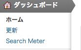管理画面左メニューのダッシュボード内Search Meterメニュー