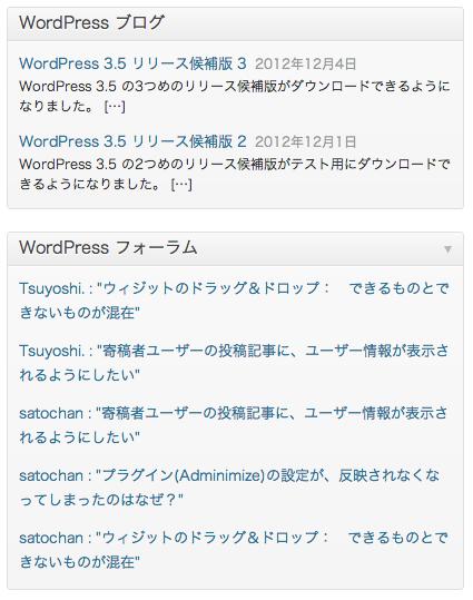 WordPressブログウィジェット、WordPressフォーラムウィジェット