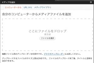 WP3.4でメディアを追加するボタンを押した時のウインドウ