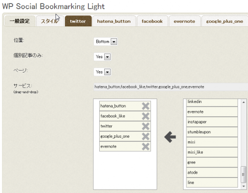 WP Social Bookmarking Lightの設定画面