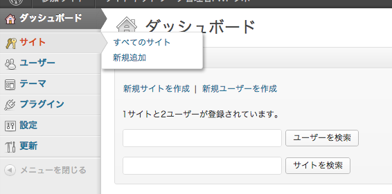 マルチサイトを設定した場合の管理画面