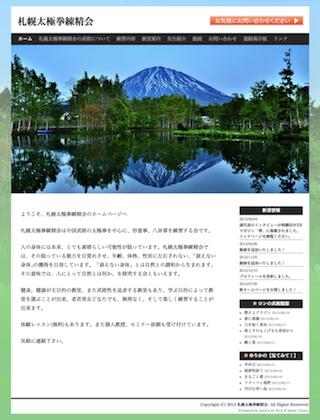 札幌太極拳練精会 スクリーンショット