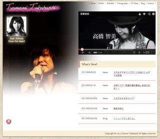 高橋智美 Official Site スクリーンショット