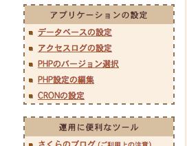 さくらサーバーのコントロールパネル内の「CRONの設定」メニュー