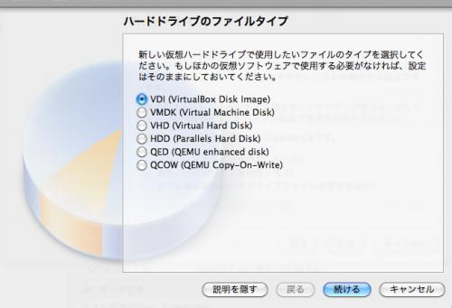 ハードドライブのファイルタイプ設定画面