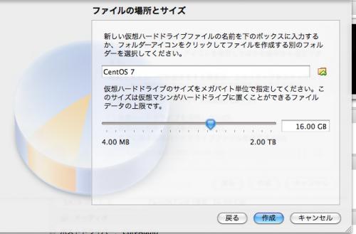 ファイルの場所とサイズ設定画面