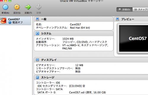 VirtualBoxの設定完了