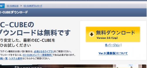 EC-CUBE3ダウンロードリンク