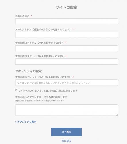サイトの設定画面