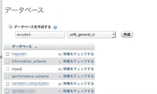 phpMyAdminでデータベース新規作成