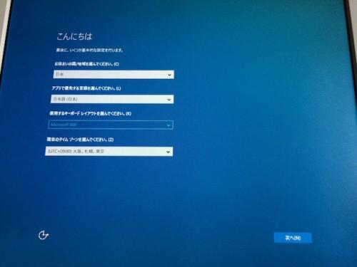 Windows10の最初の起動画面