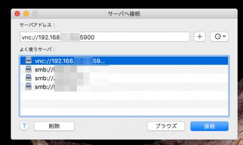 MacからDG-STK3へ接続