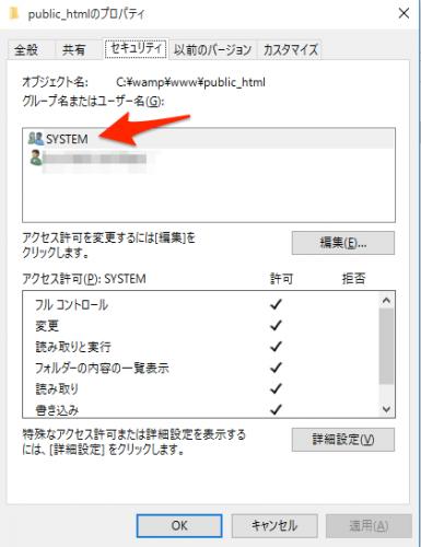 Windows10のディレクトリのセキュリティ設定