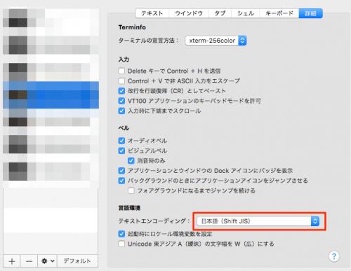 Macのターミナルからの文字化けを回避