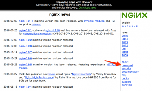 Nginx公式ページ