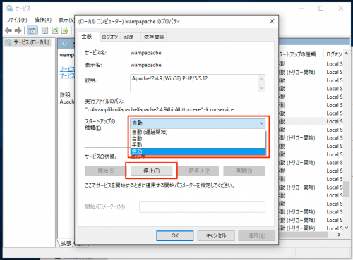 WAMPサーバーのApacheを停止し無効化