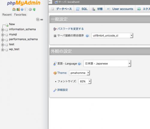NginxのMySQLに接続