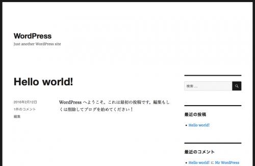 NginxにインストールしたWordPress