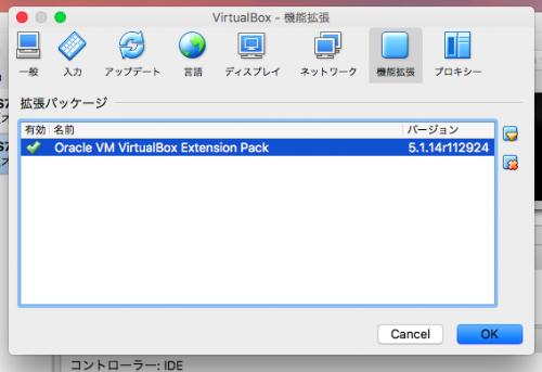 Extension Packがインストールされた状態
