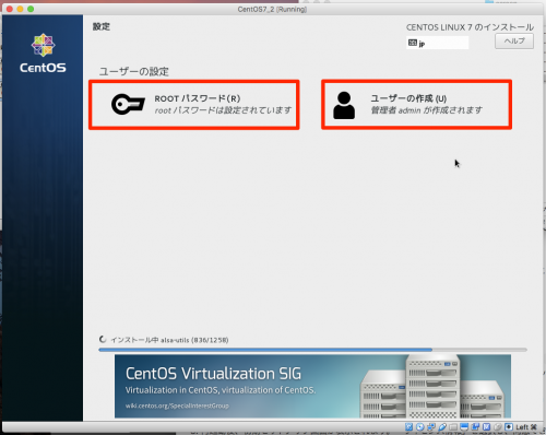 インストール進行中にRootパスワードとユーザーを設定