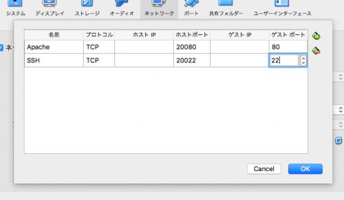 SSHのポート変換設定