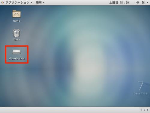 共有フォルダを設定した時のゲストOSのデスクトップ