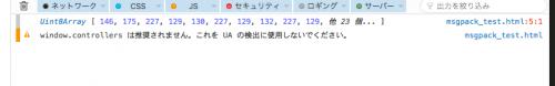 JavaScriptでMessagePackエンコードされたデータをconsole.logで出力