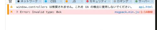 PHP→JavaScriptの際のエラー